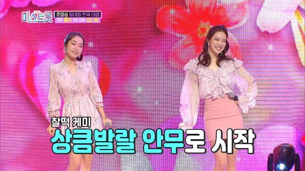 ★찰떡 케미★ 에너지 넘치는 무대 홍자 VS 김나희 '콩깍지'♬