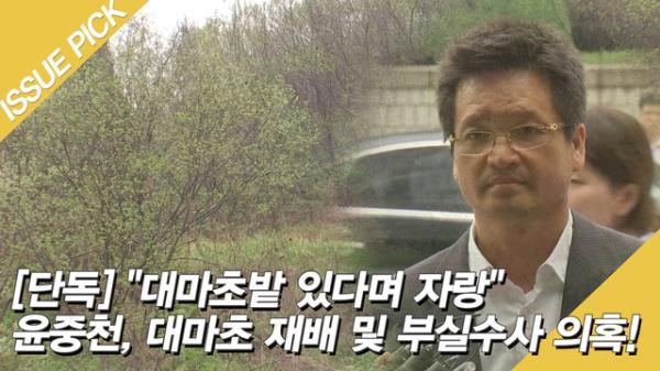 """[단독] """"윤중천, 별장 주변에 '대마초밭' 있다며 자랑"""""""