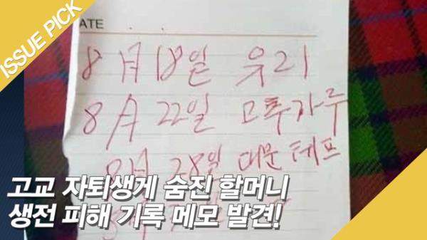 고교 자퇴생에게 숨진 할머니 생전 피해 기록 메모 발견!