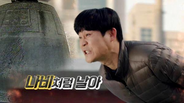 '코믹 연기 끝판왕' 김성균, 에밀레종 박치기!