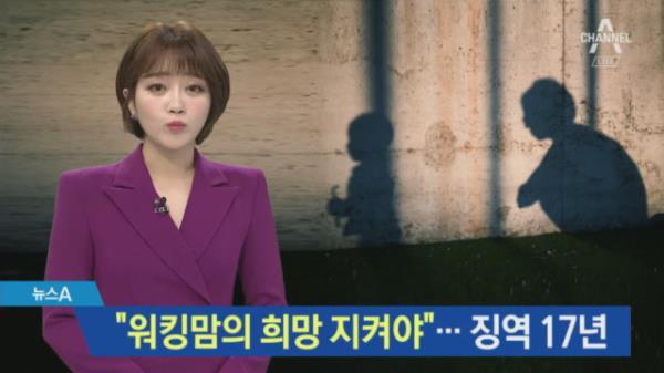 """""""워킹맘의 희망 지켜야""""…학대 위탁모 징역 17년 선고"""