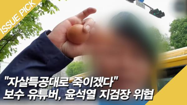 """""""자살특공대로 죽이겠다"""" 보수 유튜버, 윤석열 지검장 위협!"""