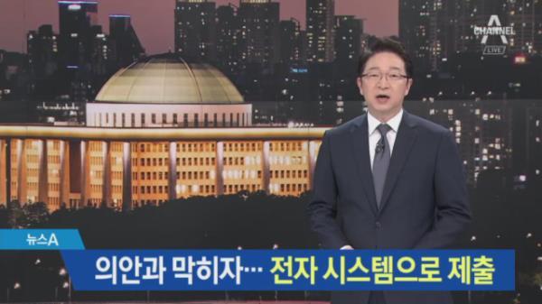 """의안과 막히자 '전자 입법' 발의…한국당 """"의회 쿠데타"""""""