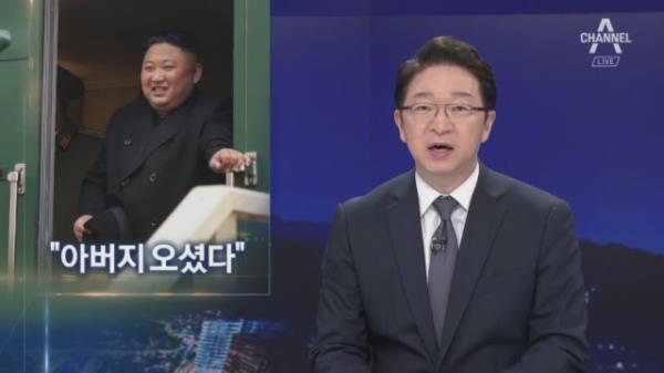"""""""아버지 오셨다""""…러시아 북한 근로자, 체류연장 기대"""