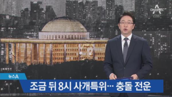 """사법개혁특위 개회 놓고 촉각…""""진입 막아라"""" 전운"""