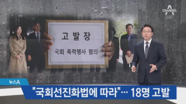 """민주당 """"국회선진화법에 따라""""…한국당 의원 18명 고발"""