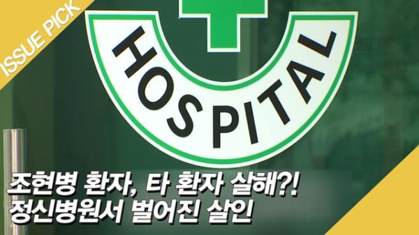 조현병 환자, 정신병원 입원 중 다른 환자 살해!