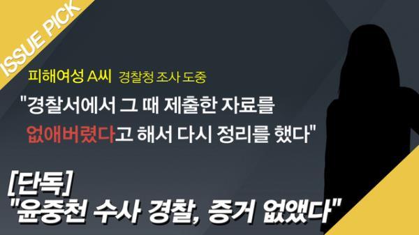 """[단독] 윤중천 고소인 """"당시 경찰이 '증거자료' 없앴다"""""""