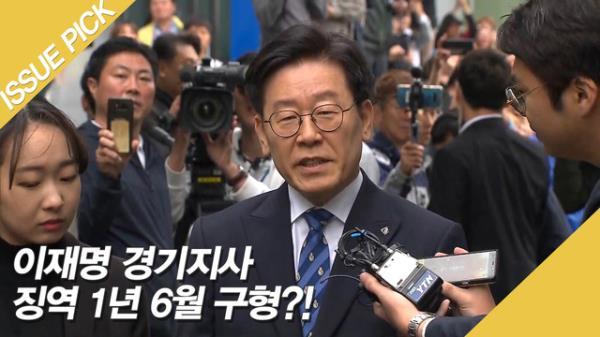 이재명 경기지사 징역 1년 6월 구형?!