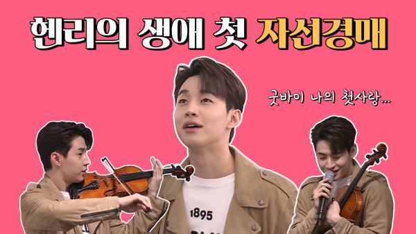 《스페셜》 헨리의 생애 첫 자선경매 '굿바이 내 첫사랑♥'