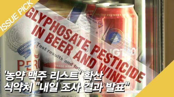 """'농약 맥주 리스트' 확산! 식약처 """"내일 조사 결과 발표"""""""