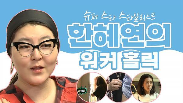 《스페셜》 슈스스 '워커 홀릭' 한혜연