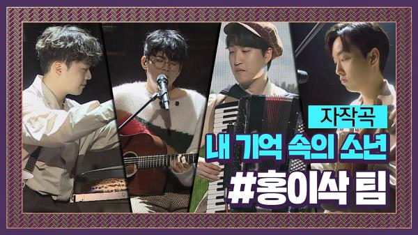 어린 시절의 그리움을 담은 홍이삭 팀 자작곡 '내 기억 속의 소년'♪ #프로듀서오디션