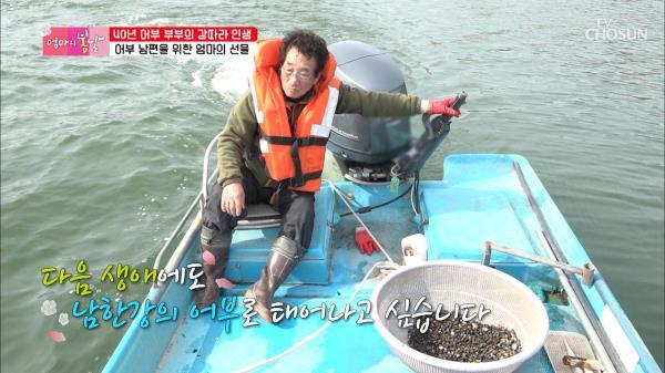 줄어드는 어획량에 속상한 남한강 최고령 어부 남편