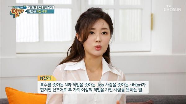 지금은 N잡시대(?) 新조어 'N잡러' 뜻은?