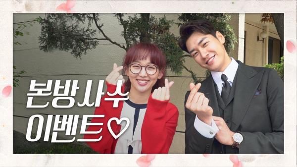 [이벤트] 첫방 본방사수 이벤트! 〈초면에 사랑합니다〉가 준비한 선물♡ #인스타에서만나요