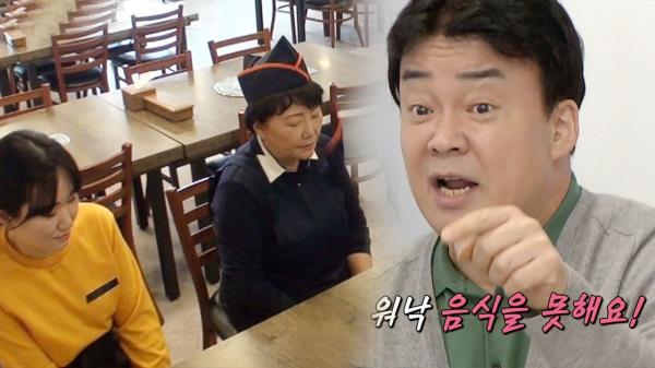 백종원, '준비 無' 쪽갈비 김치찌개집 사장에 '실망'