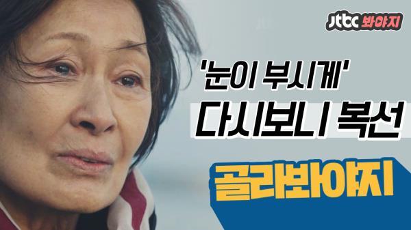 ※눈물주의※ 우리가 놓친 <눈이 부시게> 복선으로 복습#눈이부시게_JTBC봐야지