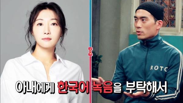 """""""아내에게 한국어 녹음 부탁"""" 안창환, 캐스팅 비화 공개!"""