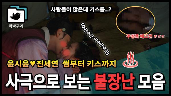 대군으로 보는 조선시대 키스신 모음(ft.주상욱 으른)[직박구리_011] #잼스터
