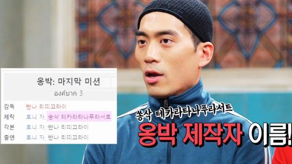 """""""옹박 제작자 이름"""" 안창환이 밝히는 '쏭삭'이름의 탄생 비화!"""