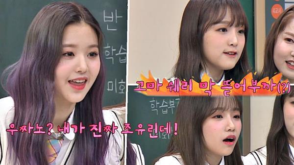 """[선공개] 아이즈원 조유리즈의 신흥강자 장원영 """"우짜노♡"""""""