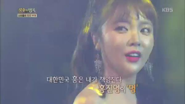 홍진영 - 멍