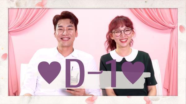 [D-1] 드디어 내일! 두 사람과 함께 사랑에 빠질 시간♥
