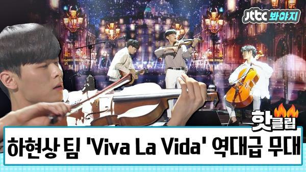 순수보컬과 현악기의 역대급 만남! 하현상 팀 'Viva La Vida' #슈퍼밴드_JTBC봐야지