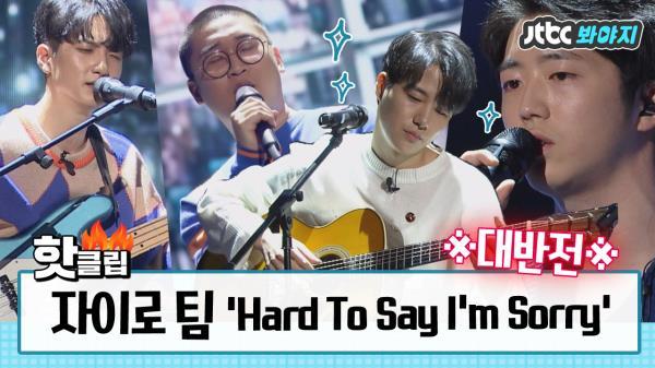 자이로 쌤의 완벽 프로듀싱으로 대반전 레전드 탄생♥ 'Hard To Say I'm Sorry'♬ #JTBC봐야지