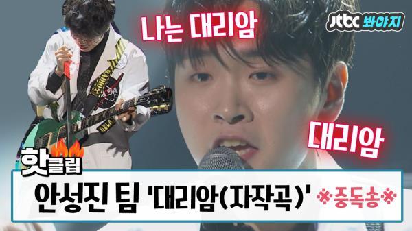 한번 들으면 헤어 나올 수 없는 안성진 팀 '대리암'♬ (중독송) #슈퍼밴드 #JTBC봐야지