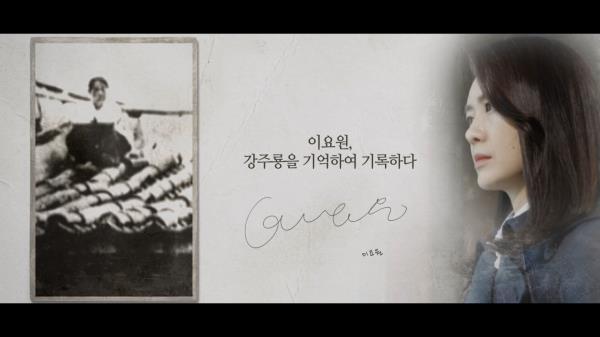 [기억록] 이요원, 강주룡을 기억하여 기록하다
