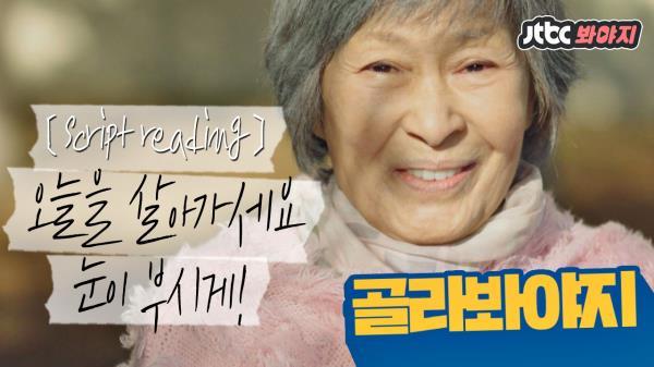 오늘을 살아가세요. 눈이 부시게! 당신은 그럴 자격이 있습니다. #눈이부시게_JTBC봐야지