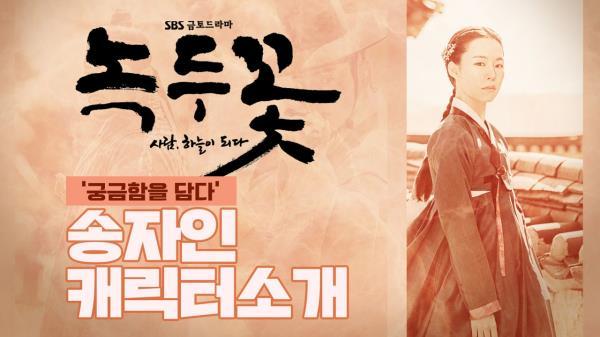 [인터뷰] '궁금함을 담다' 〈녹두꽃〉 캐릭터 소개 「제 1장 」 송자인편