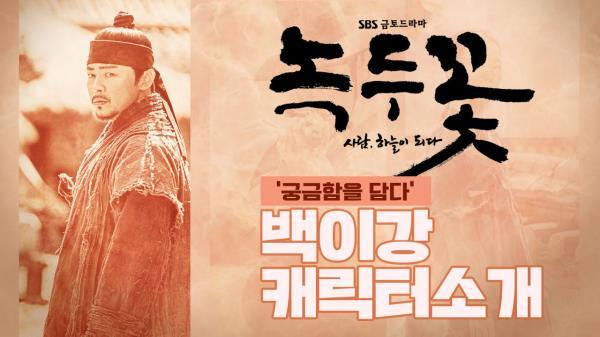 [인터뷰] '궁금함을 담다' 〈녹두꽃〉 캐릭터 소개 「제 3장 」 백이강편