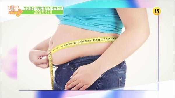 중년 건강 지키는 늘리기 다이어트_내 몸 사용설명서 251회 예고