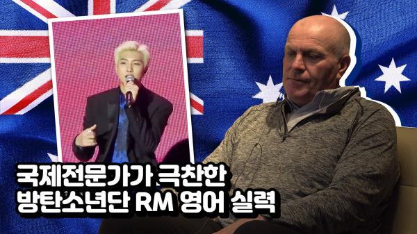 국제전문가가 극찬한 방탄소년단 RM 영어 실력