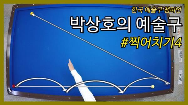 [당구 / Billiard] 박상호의 예술구 #찍어치기4