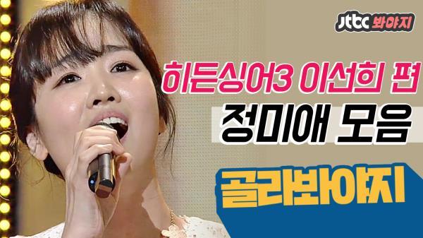 ↖트로트 아이돌↗ 정미애의 소름돋는 이선희 모창♬ #히든싱어3_JTBC봐야지
