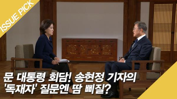 문 대통령 회담! 송현정 기자 '독재자' 질문엔 땀 삐질?