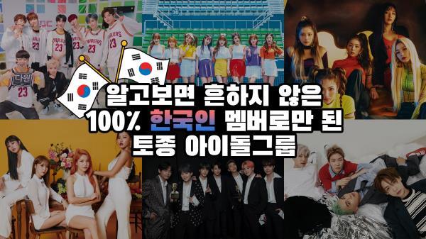 알고보면 흔하지 않은 100% 한국인 멤버로만 된 토종 아이돌 그룹