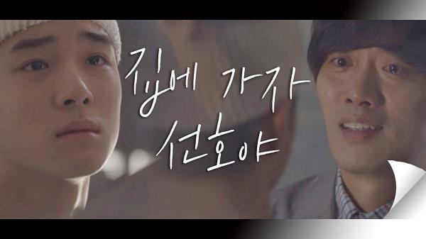"""깨어난 남다름을 발견한 박희순 """"집에 가자"""""""
