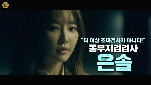 [검법남녀 시즌2] 여전한 빡범부터 성장한 은솔까지! 역대급 캐릭터 파티 #3차 티저