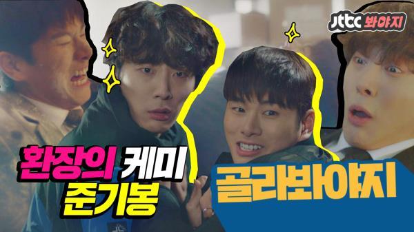 〈으라차차 와이키키2〉의 大 환장의 케미♡ '준기x기봉' #으라차차 와이키키2_JTBC봐야지