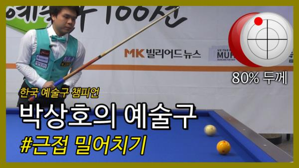 [당구 / Billiard] 박상호의 예술구 #근접 밀어치기