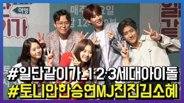 '일단 같이 가!' - 1·2·3세대 아이돌의 케미 여행기