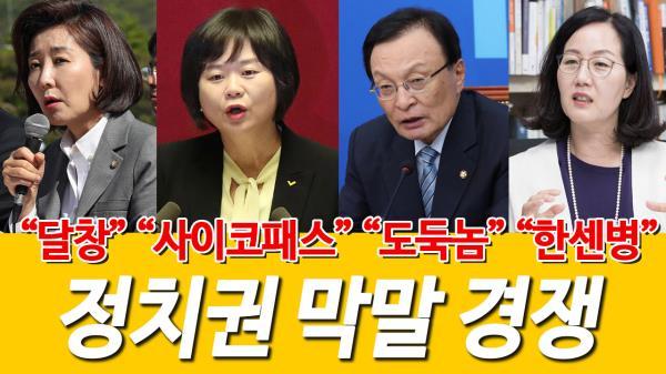 '달창', '도둑놈', '사이코패스', '한센병' … 정치권 막말 경쟁