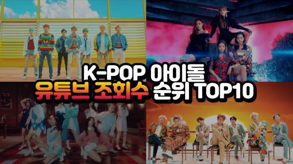 K-POP 아이돌 유튜브 조회수 순위 TOP10