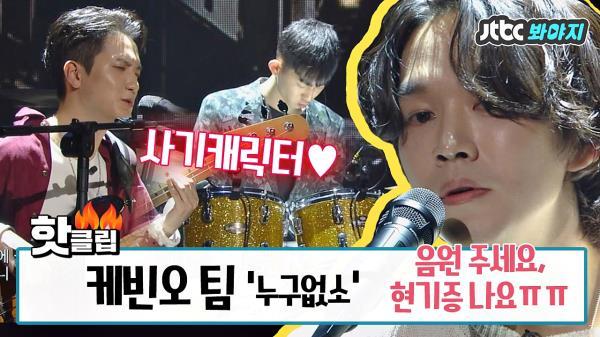 ☆온몸에 퍼지는 전율☆ 케빈오 팀의 '누구없소'♬ #슈퍼밴드 #JTBC봐야지
