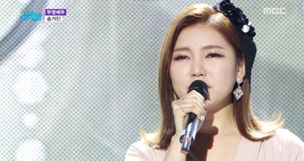 송가인 - 무명배우(Song Gain - Nameless Actress)